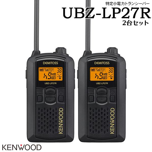 特定小電力トランシーバー インカム UBZ-LP27Rx2台セット ケンウッド KENWOOD