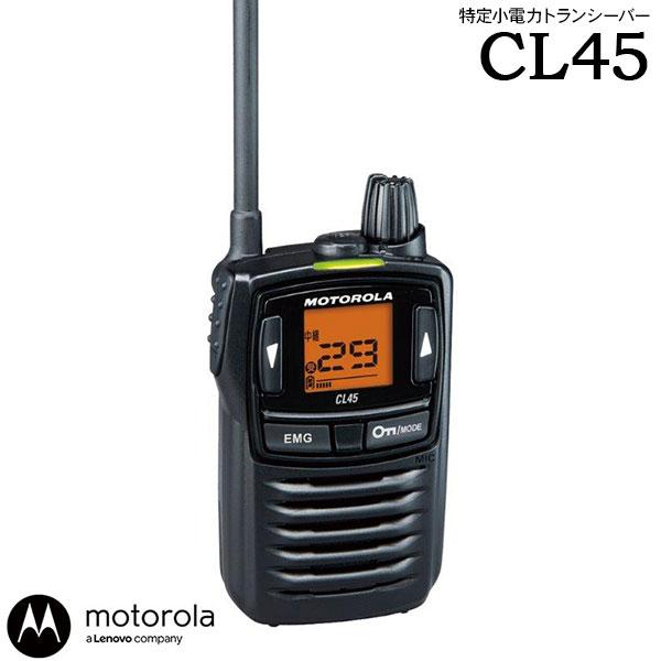 特定小電力トランシーバー インカム CL45 モトローラ MOTOROLA