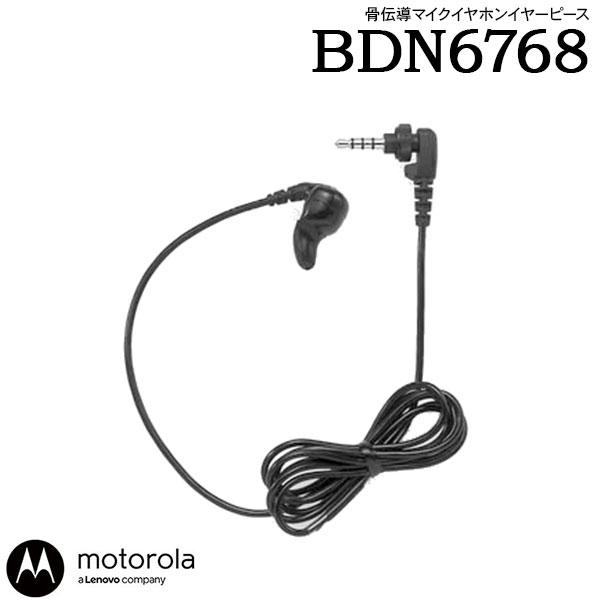 イヤホン BDN6768 モトローラ MOTOROLA 骨伝導マイク用
