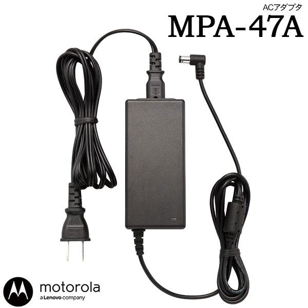 1本で最大6台連結 免許局MiT7000用 割引も実施中 ACアダプタ 今季も再入荷 MOTOROLA MPA-47A モトローラ