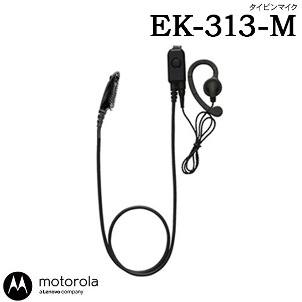 イヤホンマイク EK-313-M モトローラ MOTOROLA