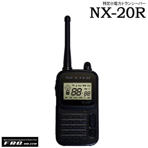 特定小電力トランシーバー インカム NX-20Rエフアールシー FRC
