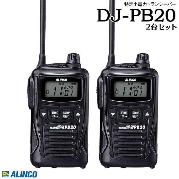 特定小電力トランシーバー インカム DJ-PB20 2台セットアルインコ ALINCO