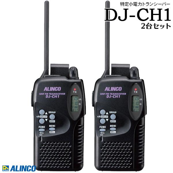 特定小電力トランシーバー インカム DJ-CH1×2台セットアルインコ ALINCO