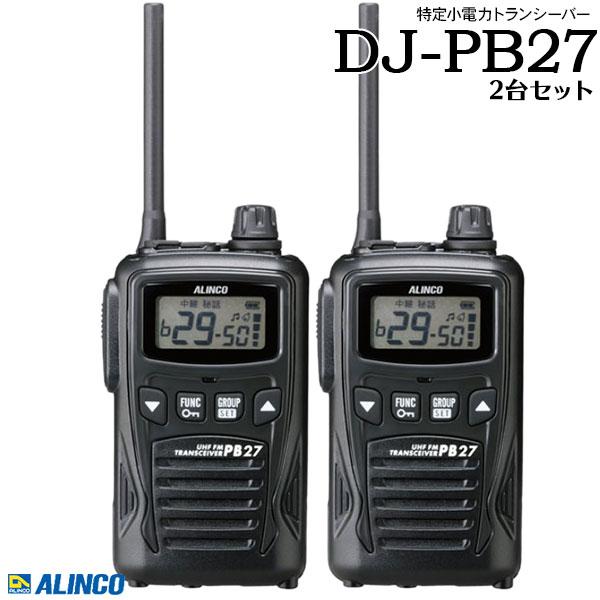 特定小電力トランシーバー インカム DJ-PB27×2台セット アルインコ ALINCO