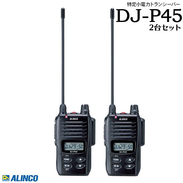 特定小電力トランシーバー インカム DJ-P45×2台セットアルインコ ALINCO