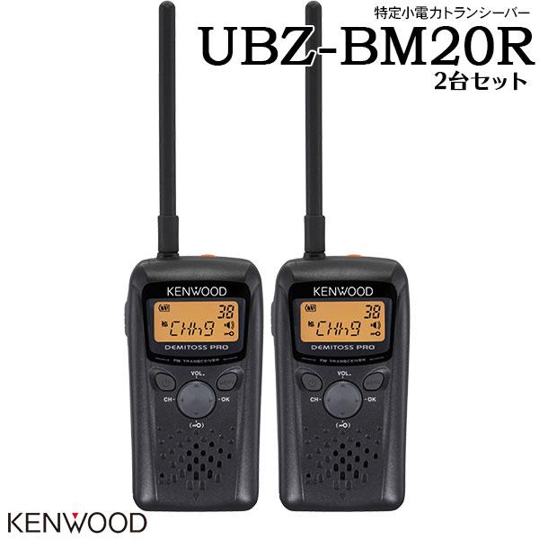 特定小電力トランシーバー インカム UBZ-BM20Rx2台セットケンウッド KENWOOD