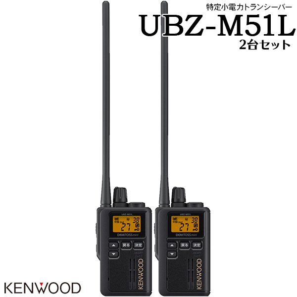 特定小電力トランシーバー インカム UBZ-M51Lx2台セット ケンウッド KENWOOD