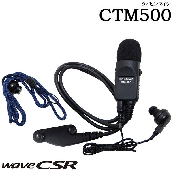 タイピンマイク CTM500CSR シーエスアール