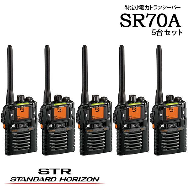 特定小電力トランシーバーSR70A×5台セットスタンダードホライゾン八重洲無線