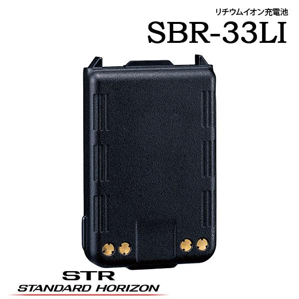 リチウムイオン充電池 SBR-33LIスタンダードホライゾン 八重洲無線