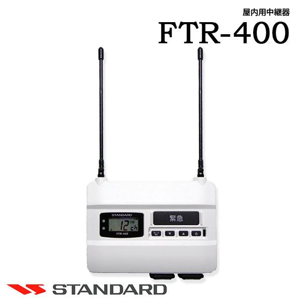 中継器 FTR-400 スタンダード CSR