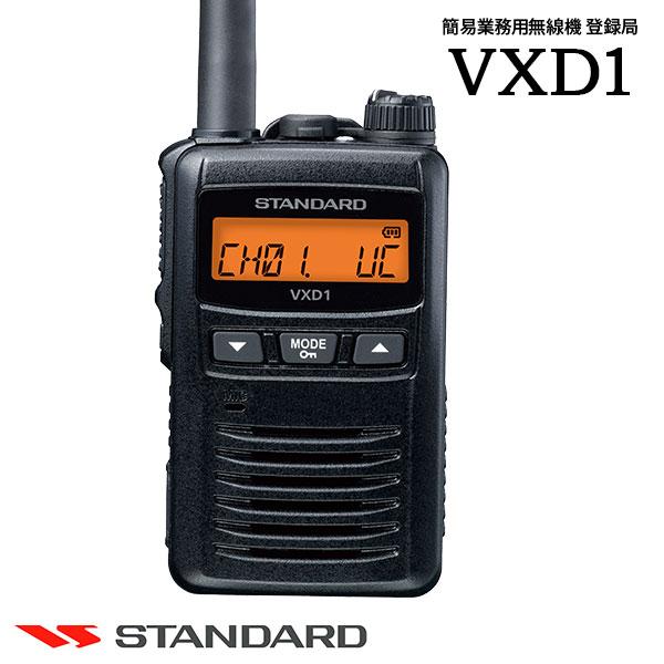 登録局 簡易業務用無線機 VXD1スタンダード CSR