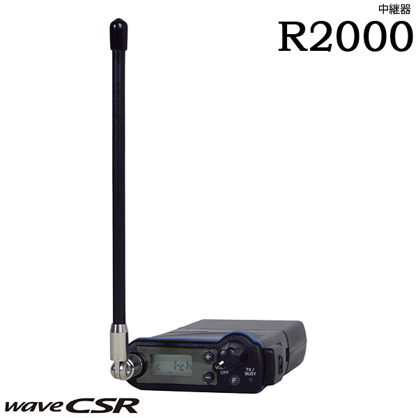 中継器 R2000 シーエスアール CSR