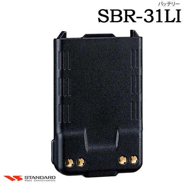 リチウムイオン充電池 SBR-31LIスタンダード 八重洲無線