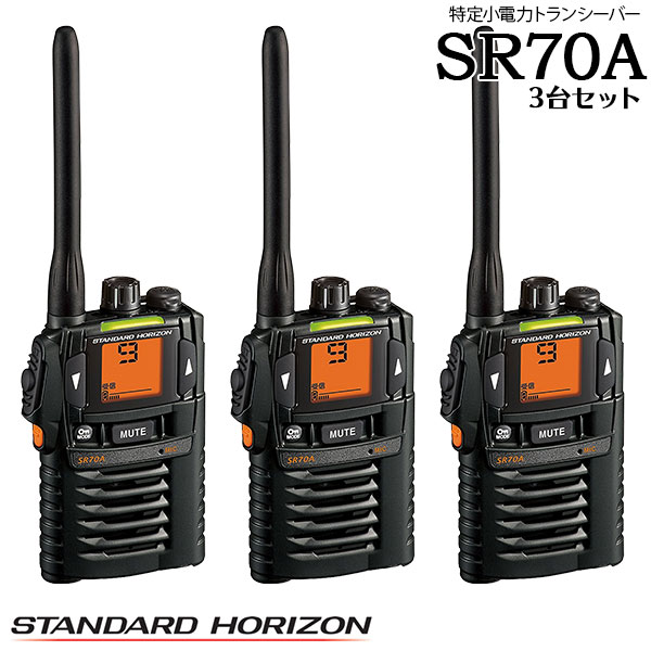 特定小電力トランシーバーSR70A×3台セットスタンダードホライゾン八重洲無線