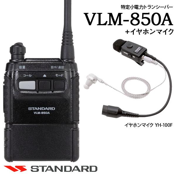 特定小電力トランシーバー VLM-850A+YH-100Fセットスタンダード CSR