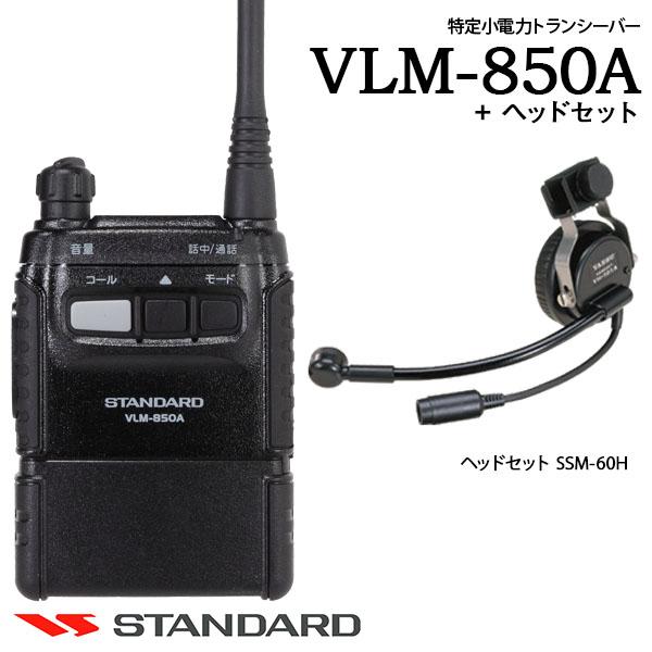特定小電力トランシーバー インカム VLM-850A+SSM-60Hセットスタンダード CSR