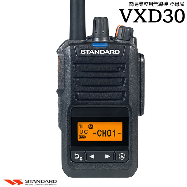 簡易業務用無線機 登録局 VXD30 スタンダード 八重洲無線
