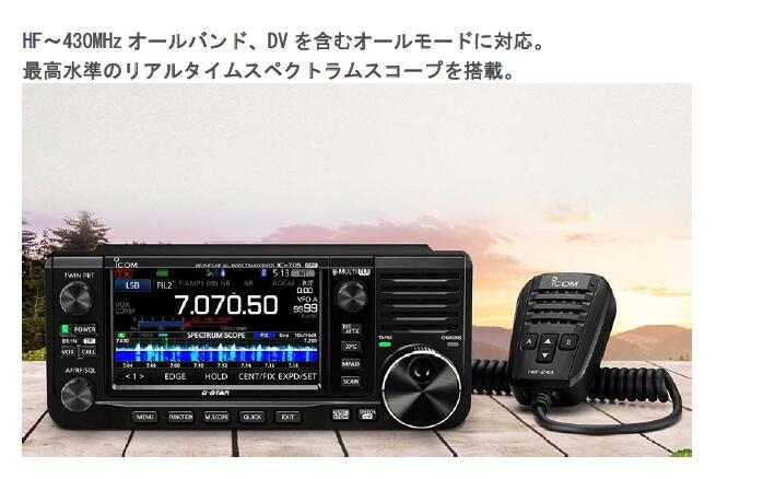 【少量ですが在庫ございます】IC-705 (MAX 10W) HF~430MHz オールモード/D-STAR ポータブルトランシーバー アイコム