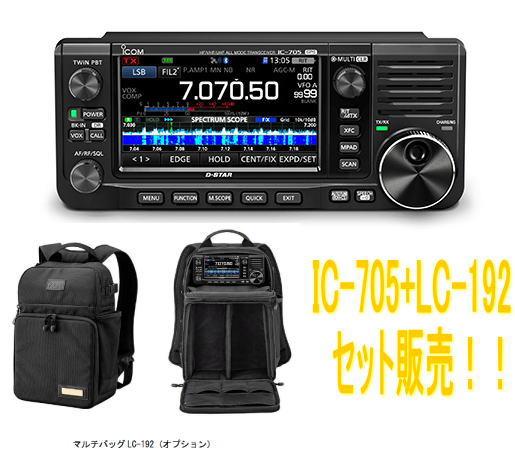 【ご予約受付中】IC-705 (MAX 10W) HF~430MHz オールモード/D-STAR ポータブルトランシーバー+専用マルチバックSET アイコム