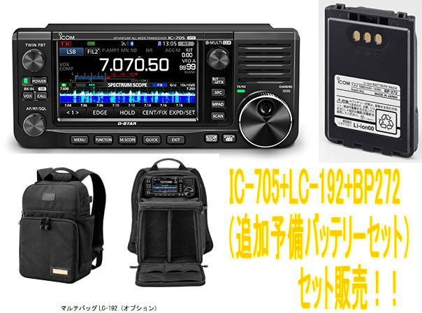 【少量ですが在庫ございます】IC-705 (MAX 10W) HF~430MHz オールモード/D-STAR ポータブルトランシーバー+専用マルチバック+予備バッテリx-SET アイコム