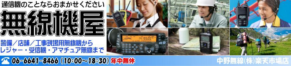 無線機屋:アマチュア無線、インカム、トランシーバー、受信機