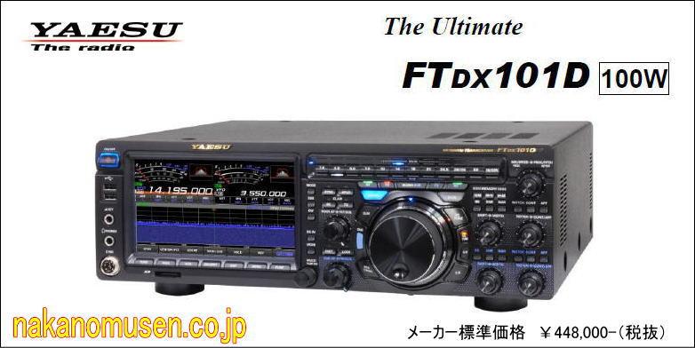 【ご予約受付中】FTDX101D(100W) HF/50MHzオールモードトランシーバー YAESU ヤエス