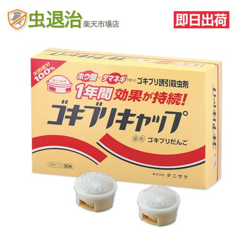 即納可 ゴキブリ退治の人気商品ホウ酸団子 未使用 プロも使うゴキブリ駆除剤 売買 容器に入って取扱い簡単 あす楽 ゴキブリキャップ ゴキブリ ホウ酸団子 ホウ酸たまねぎ 10g×30粒入 医薬部外品