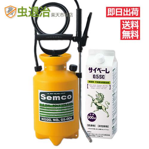 【あす楽★】すぐに使える 噴霧器セット/サイベーレ0.5SC(900ml)+噴霧器4LタイプGS-006(1台) ムカデ ヤスデ カメムシ対策