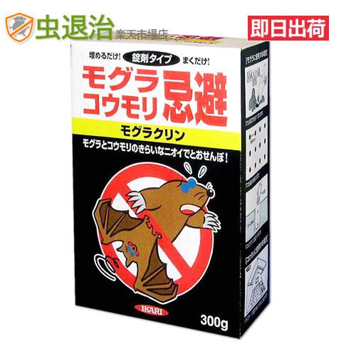 錠剤 モグラやコウモリに効果がある錠剤タイプの忌避剤 市場 あす楽 コウモリ モグラ忌避剤 モグラクリン 固形ブロック 蝙蝠 退治 完全送料無料 忌避剤 300g もぐら