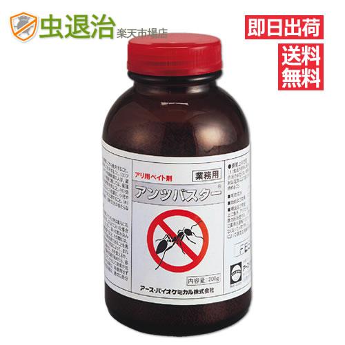 業務用アリ駆除剤 アンツバスター 1本(200g)