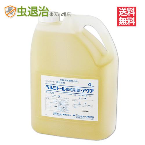 【業務用】ベルミトール水性乳剤アクア 1本(4L)蚊・ゴキブリ・ダニ殺虫剤