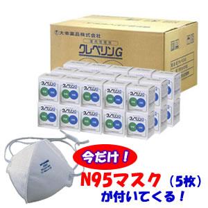 今だけお得!マスク付き【送料無料】クレベリンG (150g×30個) + N95マスク(5枚付)【送料無料】