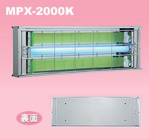 【送料無料】ムシポンMPX-2000K(壁付け・横型) 1台ライトトラップ ハエ コバエ 羽虫駆除