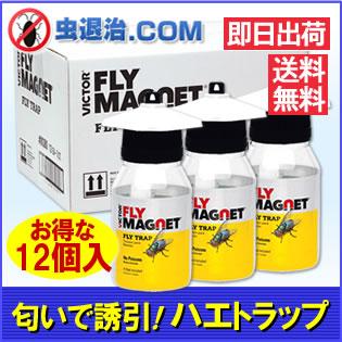 【あす楽】【送料無料】ハエトラップ フライマグネット 12個(誘引剤 12個付き) ハエ駆除 匂いで クロバエ イエバエ 捕獲器 駆除
