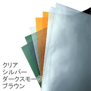 【送料無料】窓用 防虫フィルム ウィンドウバリア(4色) 1ロール(10m) 窓 貼る フィルム 防虫 虫除け 飛来 コバエ対策
