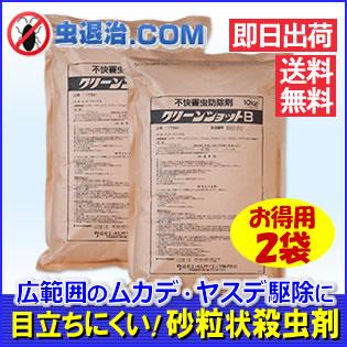 【送料無料】クリーンショットB 10kg×2袋 砂粒状殺虫剤 【通常 即日出荷対応】ムカデ ヤスデ ゲジゲジ ダンゴムシ クロアリ 駆除