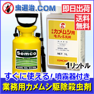 【送料無料】 噴霧器セット カメムシ用キンチョール乳剤 1L 4Lタンク噴霧器セット お買い得!