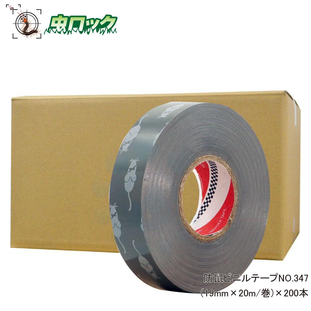 鼠被害防止 配線保護 ネズミから保護するテープ 防鼠ビニルテープ(19mm×20m)×200本 【送料無料】 [北海道・沖縄・離島配送不可]