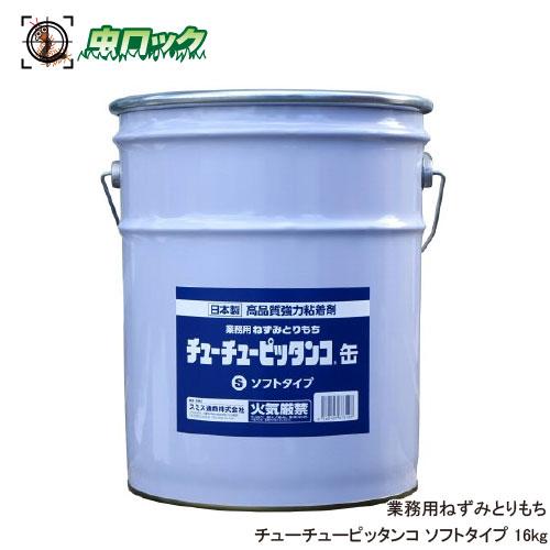 チューチューピッタンコ缶 ソフトタイプ 16kg ネズミ粘着剤 とりもち【送料無料】 [北海道・沖縄・離島配送不可]