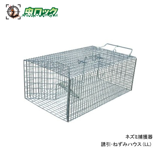 誘引・ねずみハウス(LL)ネズミ捕り 捕獲器【送料無料】