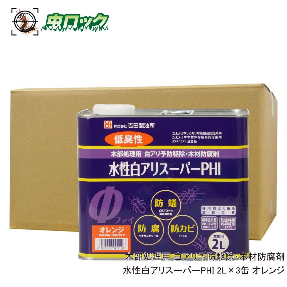 水性白アリスーパーPHI 希釈済み 2L×3缶 オレンジ 原液使用 シロアリ
