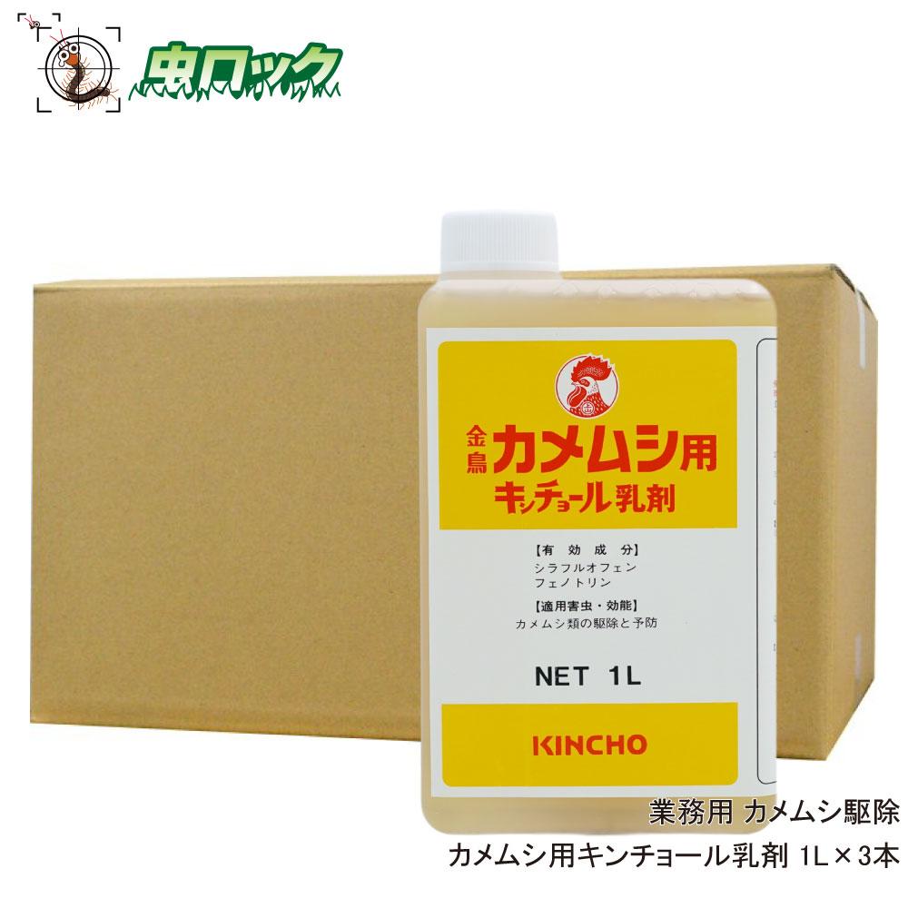 カメムシ用キンチョール乳剤1L×3本カメムシ侵入防止噴霧用乳剤業務用【送料無料】