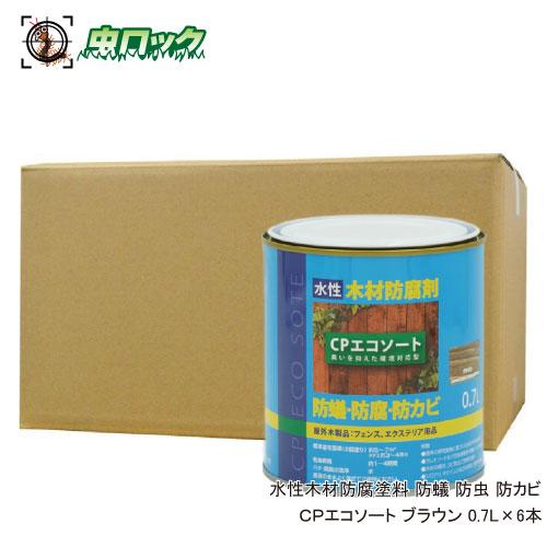 水性木材防腐塗料 防蟻 防虫 CPエコソート ブラウン 0.7L×6本 木材保護剤 シロアリ防除剤 ケミプロ化成
