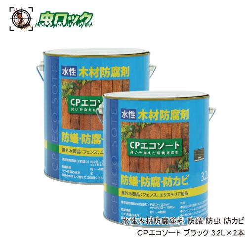 水性木材防腐塗料 防蟻 防虫 CPエコソート ブラック 3.2L×2本 ケミプロ化成