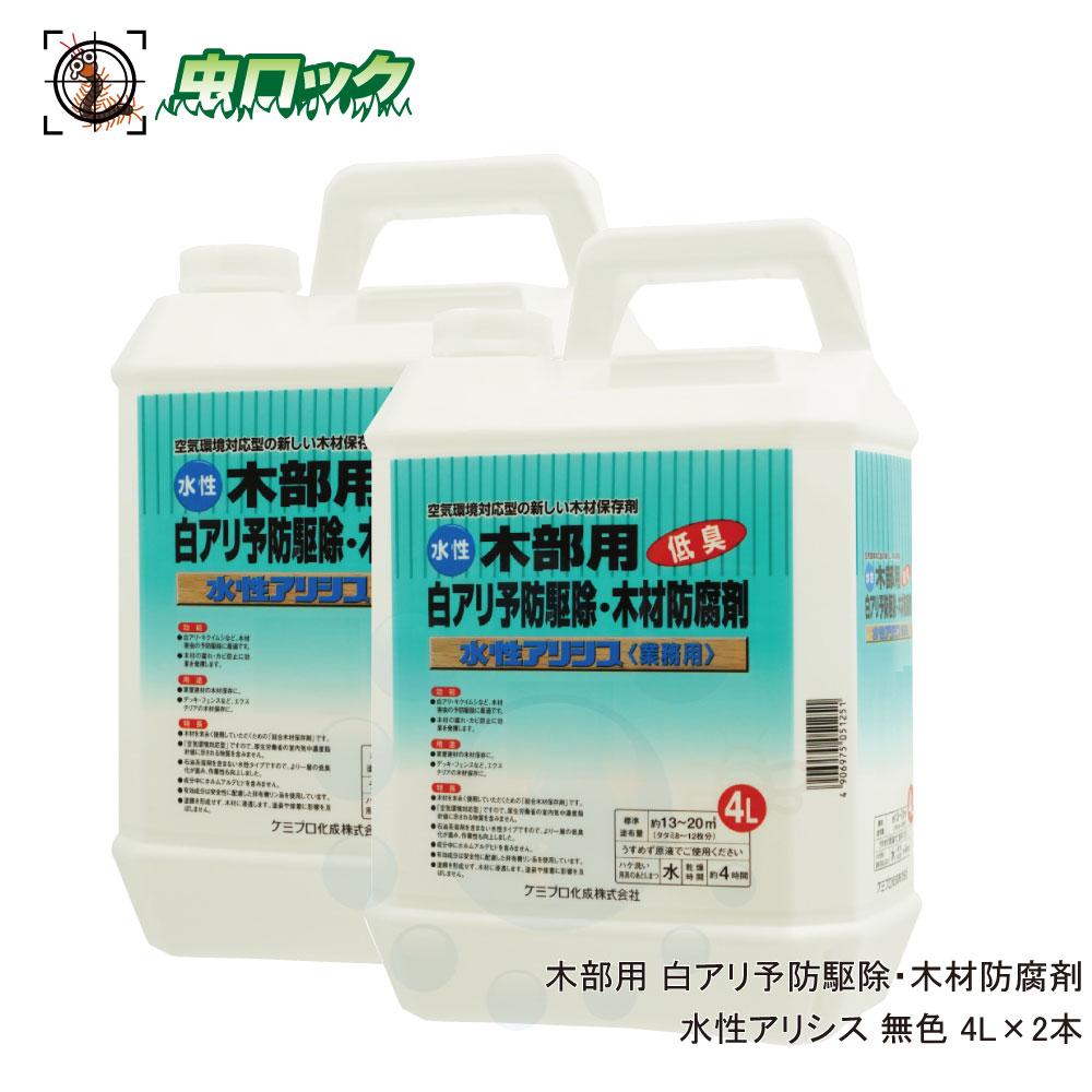シロアリ駆除 防除 水性アリシス 無色 4L×2本 無着色タイプ 木材保存剤 低臭 白蟻対策