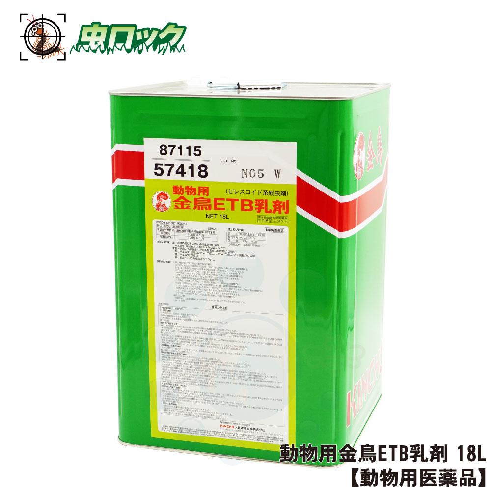 動物用金鳥ETB乳剤 18L ピレスロイド系殺虫剤【動物用医薬品】 [北海道・沖縄・離島配送不可]