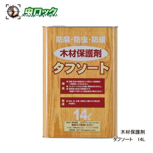 タフソート 14L [木材保護剤]