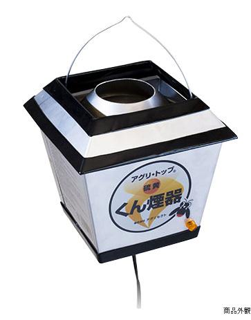 アグリ・トップ硫黄くん煙器